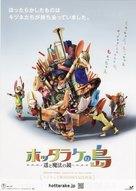 Hottarake no shima - Haruka to maho no kagami - Japanese Movie Poster (xs thumbnail)