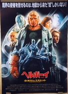 Hellboy - Japanese Movie Poster (xs thumbnail)