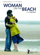 Haebyonui yoin - French Movie Poster (xs thumbnail)