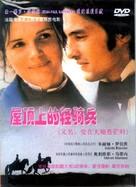 Le hussard sur le toit - Chinese DVD cover (xs thumbnail)