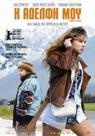 L'enfant d'en haut - Greek Movie Poster (xs thumbnail)