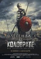 Kolovrat - German Movie Poster (xs thumbnail)
