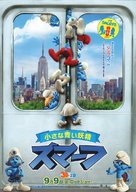The Smurfs - Japanese Movie Poster (xs thumbnail)