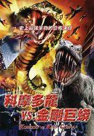 Komodo vs. Cobra - Hong Kong DVD cover (xs thumbnail)