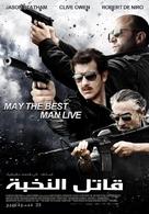 Killer Elite - Tunisian Movie Poster (xs thumbnail)