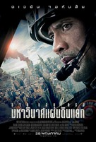San Andreas - Thai Movie Poster (xs thumbnail)
