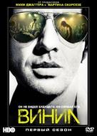"""Vinyl"" - Russian DVD movie cover (xs thumbnail)"