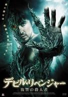 Swamp Devil - Japanese DVD movie cover (xs thumbnail)