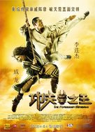 The Forbidden Kingdom - Chinese Movie Poster (xs thumbnail)