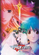 Gekijôban makurosu F: Sayonara no tsubasa - Japanese Movie Poster (xs thumbnail)
