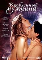 Un homme amoureux - Russian Movie Cover (xs thumbnail)