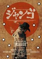 Sukiyaki Western Django - Japanese poster (xs thumbnail)