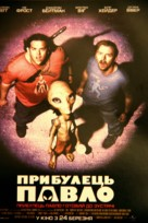 Paul - Ukrainian Movie Poster (xs thumbnail)
