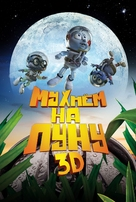 Fly Me to the Moon - Russian Movie Poster (xs thumbnail)