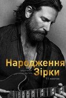 A Star Is Born - Ukrainian Movie Poster (xs thumbnail)