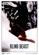Môjû - German Movie Cover (xs thumbnail)