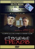Absolution - Russian DVD movie cover (xs thumbnail)