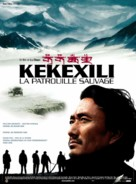 Kekexili - French Movie Poster (xs thumbnail)