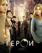"""Heroes"" - Russian Movie Poster (xs thumbnail)"