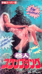 The Return of Swamp Thing - Japanese Movie Cover (xs thumbnail)