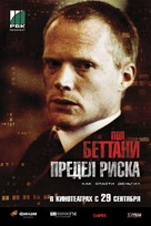 Margin Call - Russian Character poster (xs thumbnail)