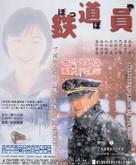 Poppoya - Chinese poster (xs thumbnail)