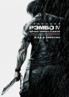 Rambo - Russian Movie Poster (xs thumbnail)