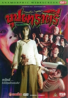 Buppah Rahtree - Thai DVD cover (xs thumbnail)