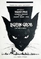 The Tomb of Ligeia - Yugoslav Movie Poster (xs thumbnail)