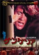 Zombi 2 - Japanese DVD cover (xs thumbnail)
