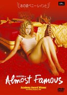 Almost Famous - Japanese Movie Cover (xs thumbnail)