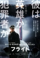 Flight - Japanese Movie Poster (xs thumbnail)