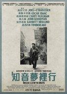 Inside Llewyn Davis - Hong Kong Movie Poster (xs thumbnail)