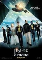 X-Men: First Class - Israeli Movie Poster (xs thumbnail)