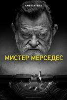 """""""Mr. Mercedes"""" - Russian Movie Poster (xs thumbnail)"""