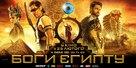 Gods of Egypt - Ukrainian Movie Poster (xs thumbnail)
