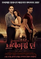 The Twilight Saga: Breaking Dawn - Part 1 - South Korean Movie Poster (xs thumbnail)