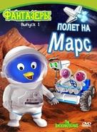 """The Backyardigans"" - Russian DVD movie cover (xs thumbnail)"