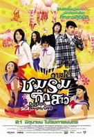 Dasepo sonyo - Thai Movie Poster (xs thumbnail)