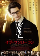 Yves Saint Laurent - Japanese Movie Poster (xs thumbnail)