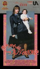 Baby Boom - Japanese Movie Cover (xs thumbnail)