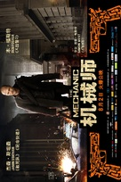 The Mechanic - Chinese Movie Poster (xs thumbnail)