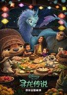 Raya and the Last Dragon - Chinese Movie Poster (xs thumbnail)