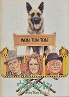 Won Ton Ton, the Dog Who Saved Hollywood - Japanese Movie Poster (xs thumbnail)