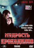 The Wisdom of Crocodiles - Russian DVD cover (xs thumbnail)