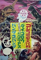 Kaijû sôshingeki - Japanese Movie Poster (xs thumbnail)