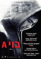 Boy A - Israeli Movie Poster (xs thumbnail)
