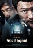 Jeonseolui joomeok - Movie Poster (xs thumbnail)