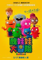 UglyDolls - Taiwanese Movie Poster (xs thumbnail)
