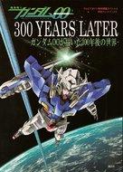 """Kidô Senshi Gundam 00"" - Japanese Movie Poster (xs thumbnail)"